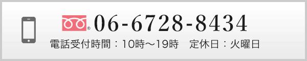 06-6728-8434