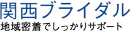>結婚相談所なら大阪の関西ブライダル